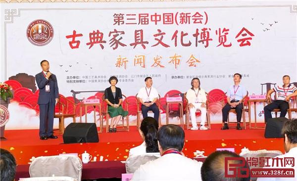 第三届中国(新会)古典家具文化博览会召开新闻发布会