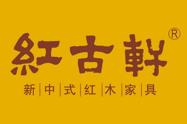 红古轩:千赢国际入口家具,到底怎么选?