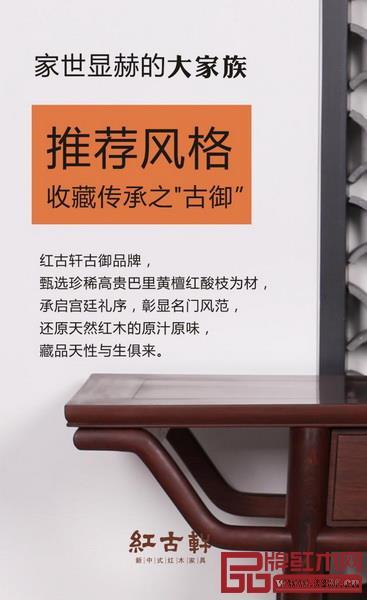 """红古轩红木家具旗下""""古御""""系列以高贵巴里黄檀红酸枝为原材"""