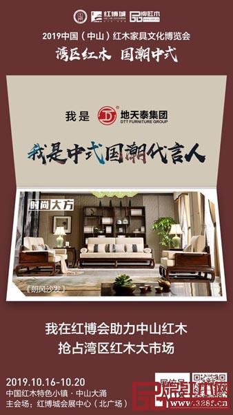 地天泰红木参展2019中山红博会,展位:A08