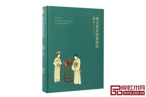 张辉著作《明式家具图案研究》探索明式家具的别样叙事法
