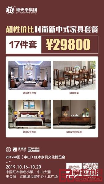 超性价比时尚新中式家具套餐,17件套29800元