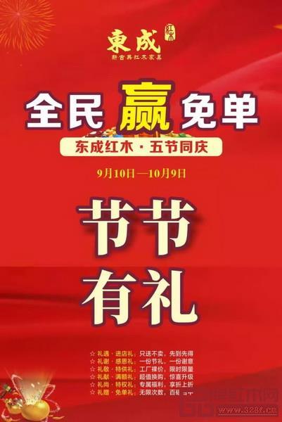 """9月10日-10月9日,东成红木盛大启动""""五节同庆 节节有礼""""活动"""
