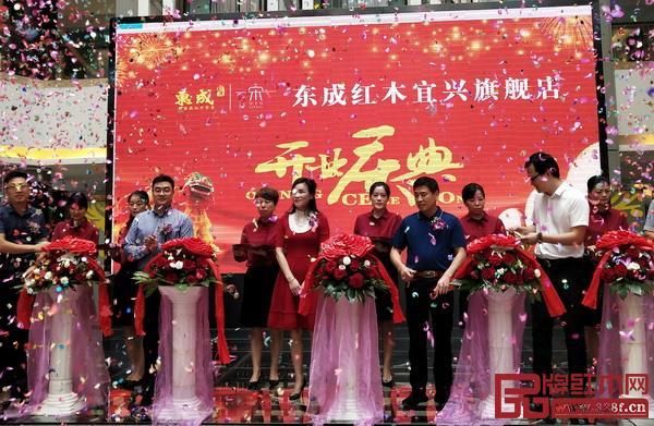 东成红木营销中心总经理曾东阳(一排左二)出席江苏宜兴旗舰店的开业庆典