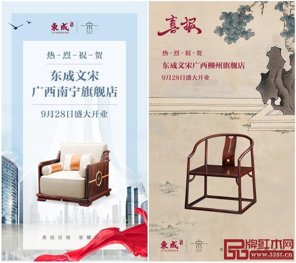 东成红木广西南宁、柳州,江苏宜兴,海南4城5店同时开门迎客