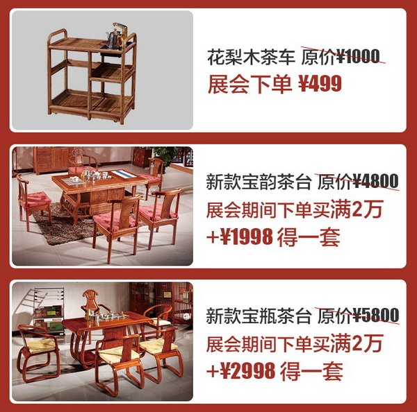 2019中山红博会下单满买2万元还能超低价加购精品茶台