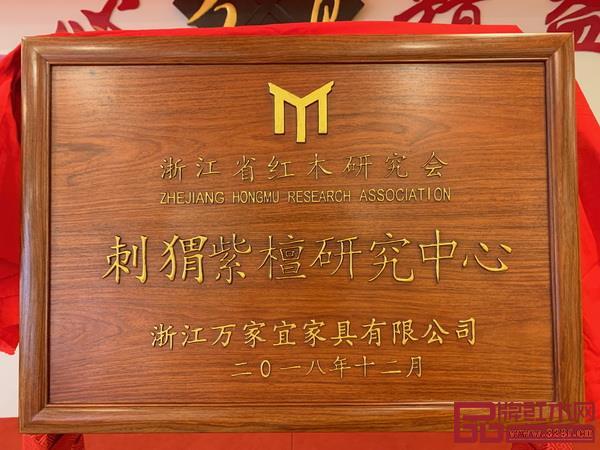 浙江省红木研究协会刺猬紫檀研究中心(万家宜)正式挂牌