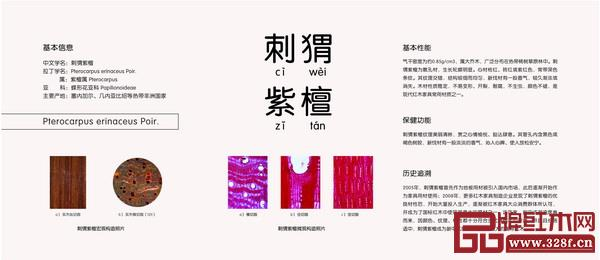 数十年的生产让万家宜对刺猬紫檀有着深入的研究