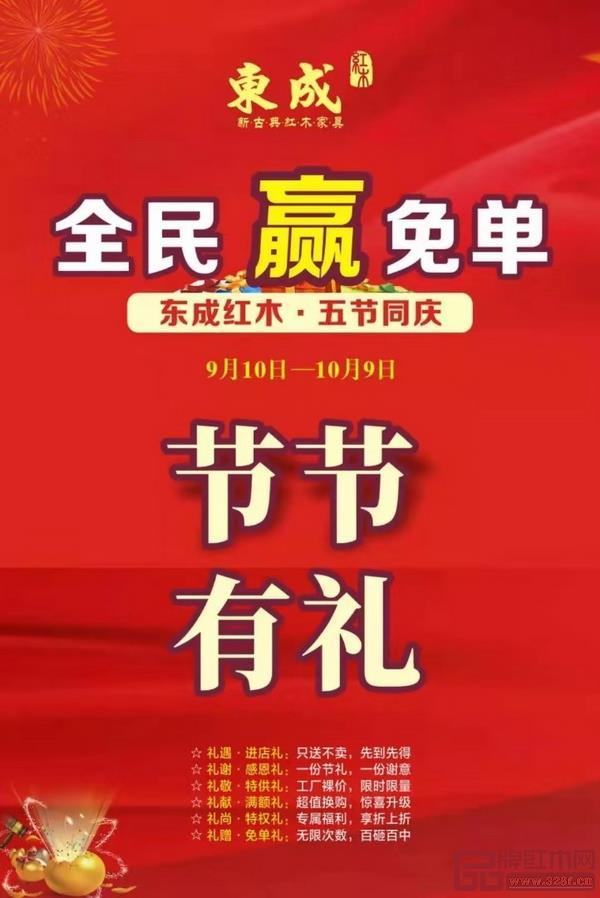 东成红木五节同庆,钜惠来袭