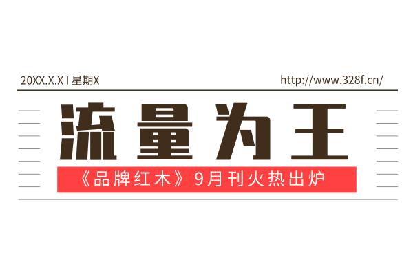 """《品牌红木》9月刊:用流量""""制霸""""品牌营销"""