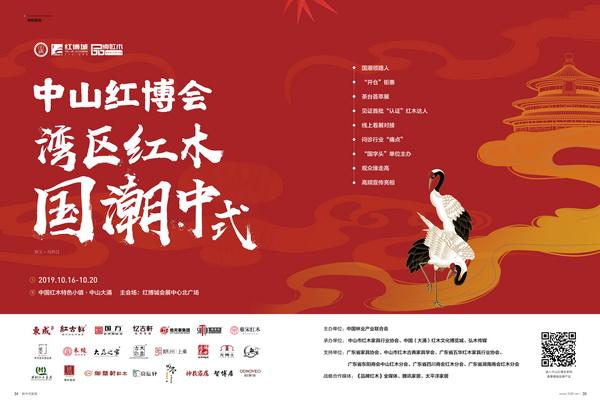 """中山红博会登上《新中式家具》封面 共享 """"新国潮""""下的中式生活"""