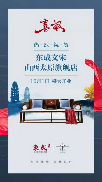 东成文宋太原旗舰店在10月1日国庆当日隆重揭幕