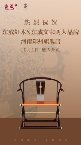 东成千赢国际入口郑州旗舰店10月1日盛装绽放