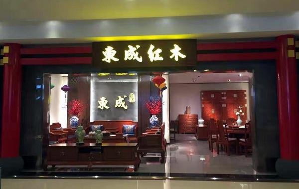 东成红木吉林长春旗舰店内景