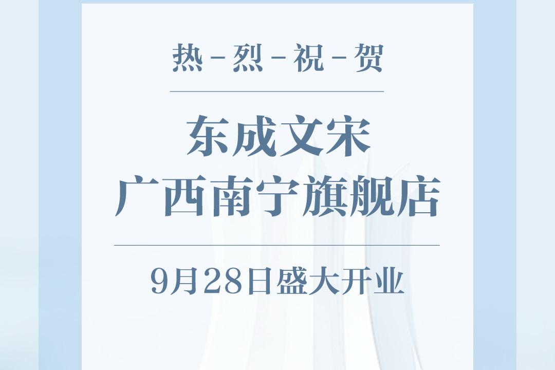 东成文宋南宁旗舰店盛大开业  引领中式生活新时尚