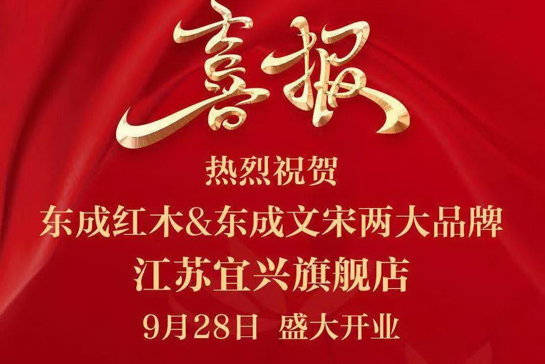 东成千赢国际入口宜兴旗舰店开业迎客 演绎新中式慢生活