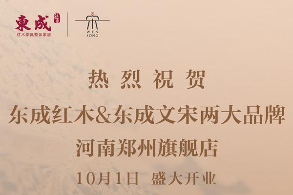 东成红木郑州旗舰店盛装绽放  赋能美好生活