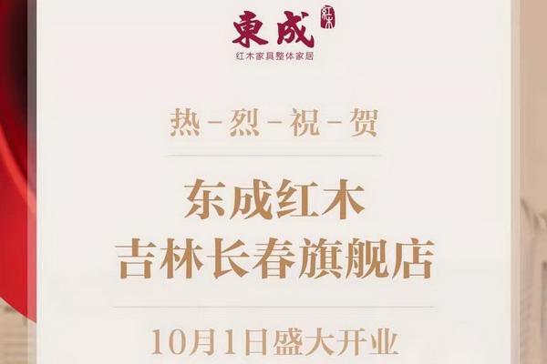东成红木长春旗舰店开业  匠心家具全城赞誉