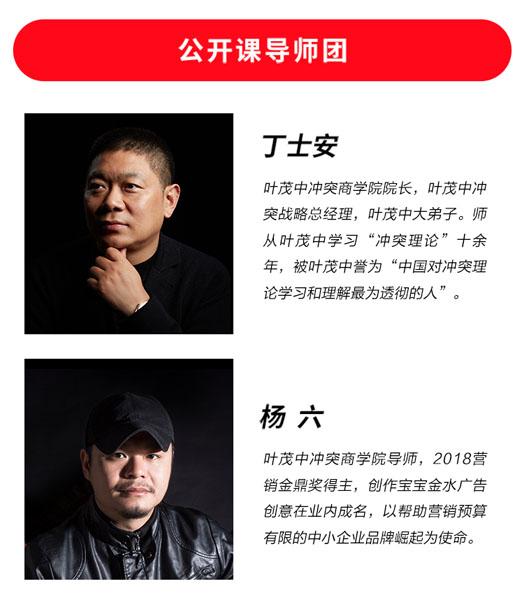 国内资深营销专家叶茂中冲突战略研修班导师团