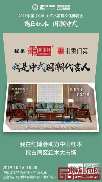 顺泰轩·书香门第参展2019中山红博会 展位号:A05