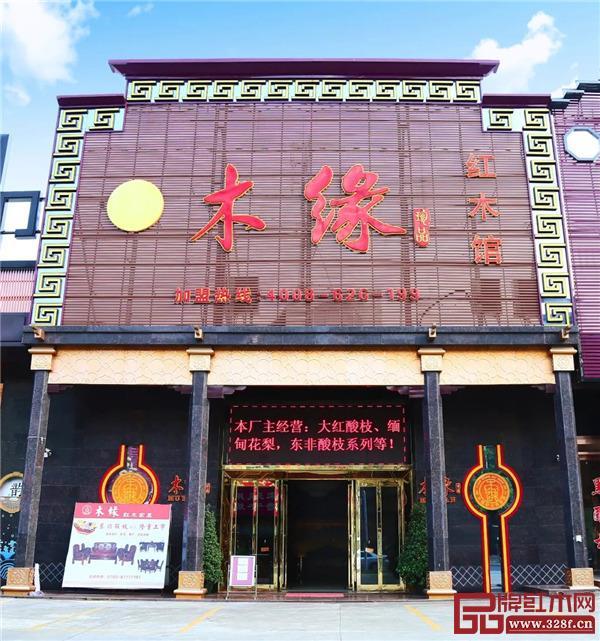 中山木缘红木展厅
