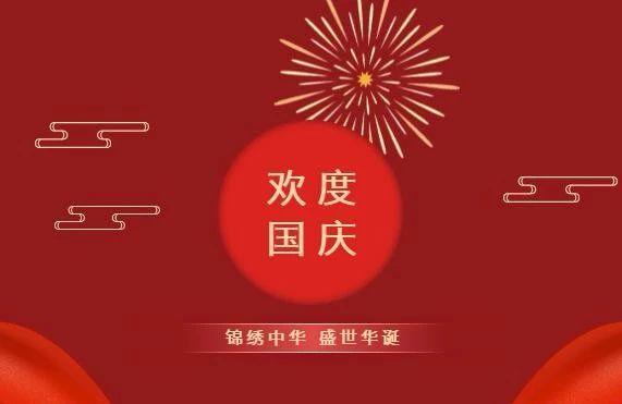 木缘千赢国际入口十一活动:礼遇国庆,爆品折上折