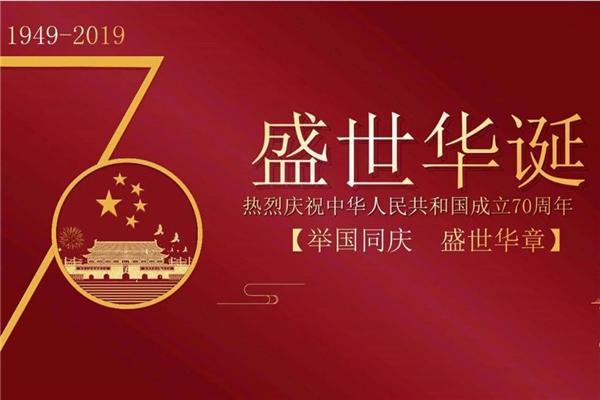 祖国70华诞,华行亚博体育下载苹果豪礼相伴