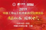 2019中山红博会观展攻略曝光!万事俱备,就等你来!