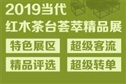 精品款亚博体育下载苹果茶台尽在2019中山红博会,有你家的吗?