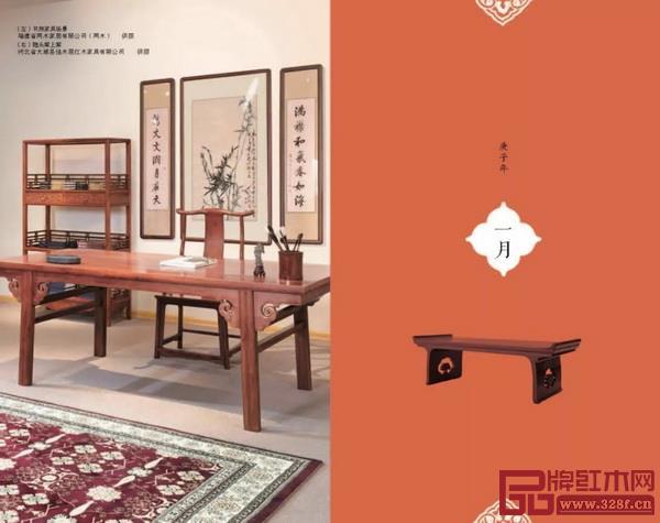《中国家具日历2020》内页