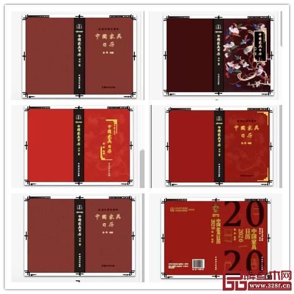 《中国家具日历2020》 改了超过10版的封面