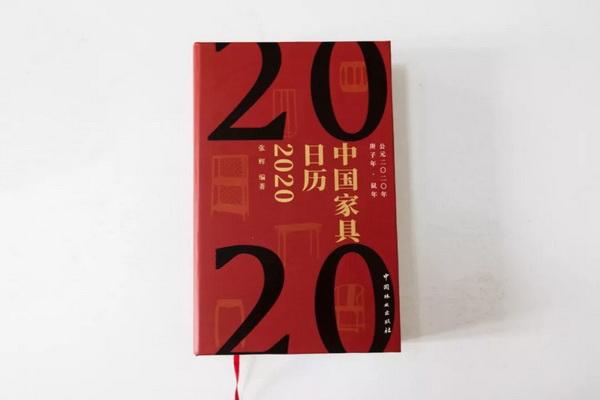 家具人的专属日历终于来了!《中国家具日历2020》面世