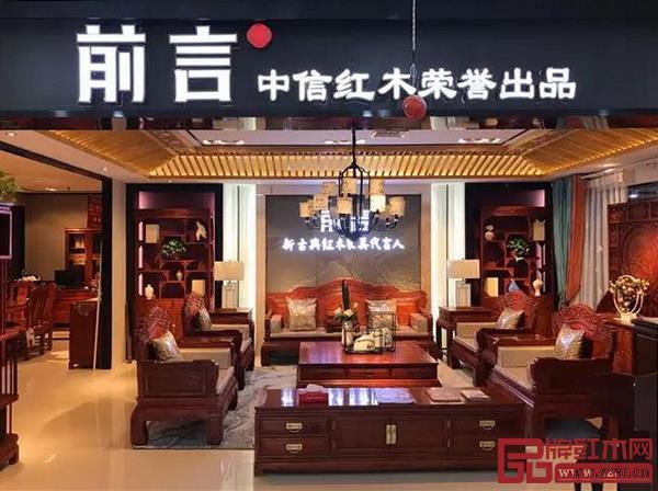 中信红木安徽阜阳专卖店
