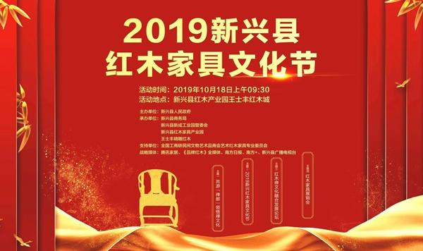 2019新兴千赢国际入口家具文化节三大亮点曝光