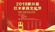 2019新兴亚博体育下载苹果家具文化节三大亮点曝光