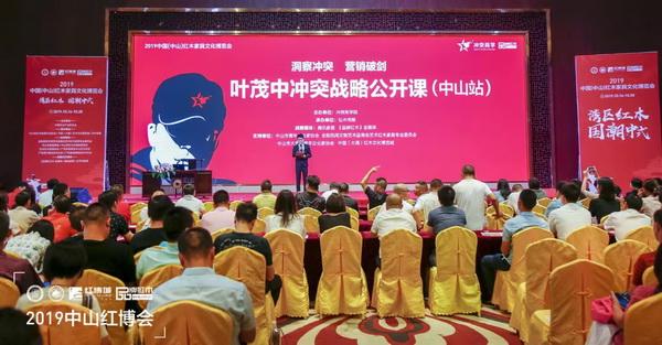 叶茂中冲突战略公开课10月17日在中山大涌正式开课