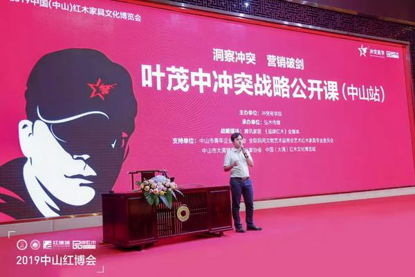 全联艺术红木家具专业委员会执行会长、弘木传媒CEO林伟华向现场学员阐明举办公开课的目的与期望