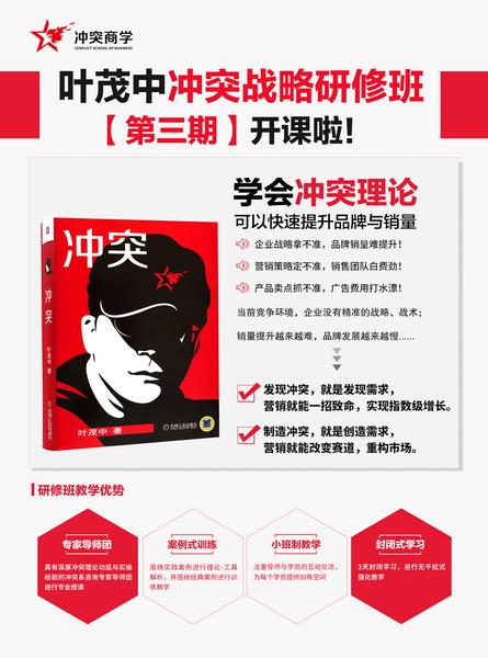 《沖突戰略研修班》第三期將于11月15日-11月17日在上海葉茂中創意園舉行,掃描上方二維碼向課程顧問獲取更多研修班信息