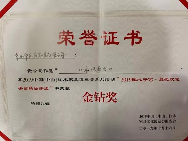 """东成·文宋《和风茶台》荣获""""2019匠心守艺·最受欢迎茶台精品奖·金钻奖"""""""