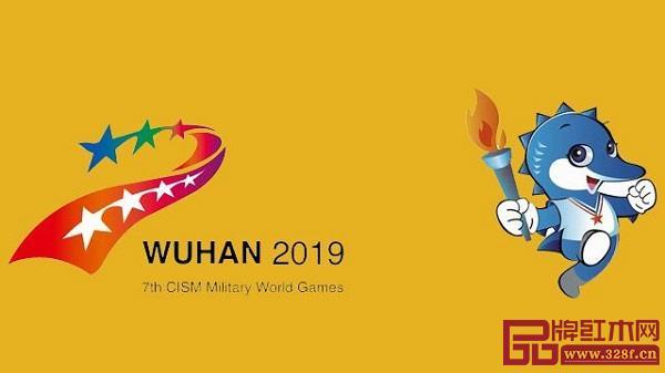 2019年10月18日,第七届世界军人运动会