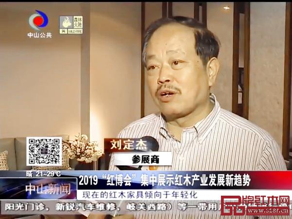 忆古轩董事长刘定杰接受中山广播电视台采访