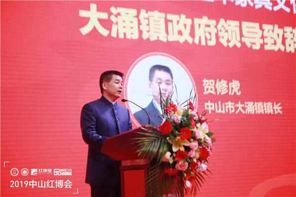 """贺修虎:""""湾区时代""""到来,中山红博会助力产业变革发展"""