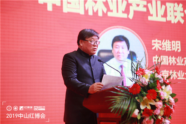 宋维明:中山红博会持续创新,促进红木产业健康发展