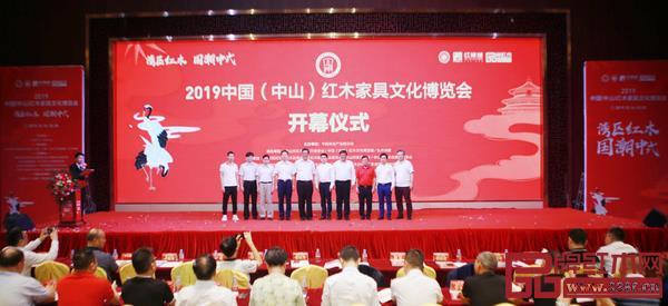 2019中国(中山)红木家具文化博览会顺利开幕
