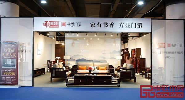 2019中国(中山)红木家具文化博览会,顺泰轩·书香门第展位:A05