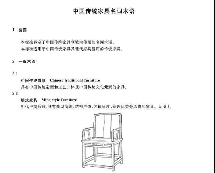 《中国传统家具名词术语》国家标准部分截图