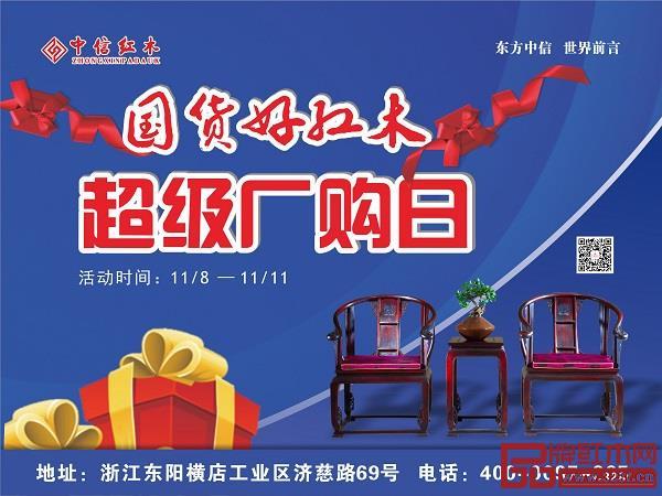 中信亚博体育下载苹果超级厂购日
