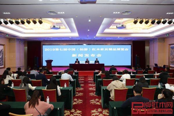 第七届中国(仙游)千赢国际入口家具精品博览会新闻发布会现场