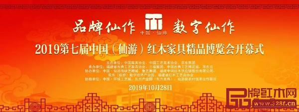 第七届中国(仙游)千赢国际入口家具精品博览会