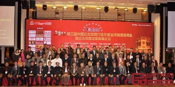 连续三届红木品牌盛典于中山举行